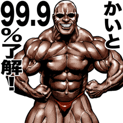 かいと専用 筋肉マッチョマッスルスタンプ