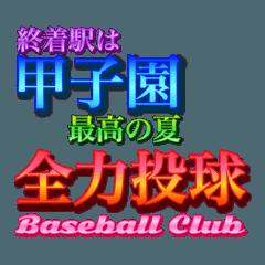 高校野球応援メッセージ!甲子園編3