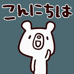 くまぽー3(挨拶編)