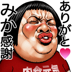 みか専用 顔面ダイナマイト!
