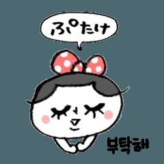 韓国語はなちゃん