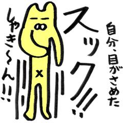 愉快なオノマトペ。擬声語(擬態&擬音語)