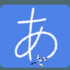 三代目ブルーさん【1区分】