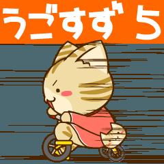 [LINEスタンプ] すずにゃんが動くすたんぷ5
