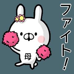 【お母さん】専用名前ウサギ3