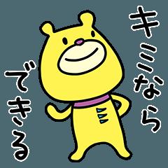 [LINEスタンプ] 三河ぐま4(応援編)