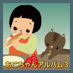 あこちゃんアルバム3