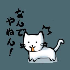 関西猫のにゃーやん