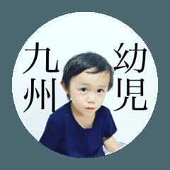 kotakota(男らしい博多弁)
