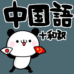 中国語 パンダ 和訳付き
