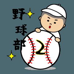 頑張れ!野球少年2