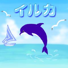 [LINEスタンプ] イルカと水滴文字(日本語版)の画像(メイン)