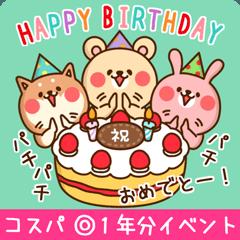 誕生日&お祝い♥おめでとう集(春夏秋冬)