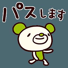 シャカリキくま8(お断り編)