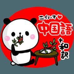 中国語ぱんだ!(和訳・読み方)