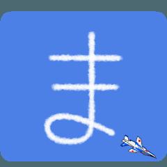 三代目ブルーさん【4区分】