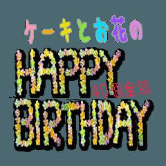 ケーキとお花のお誕生日『Happy birthday』
