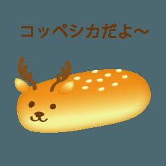 コッペパンの鹿「コッペシカ」