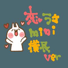 恋ウサmini横長Ver1