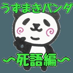 うずまきパンダ 〜死語編〜