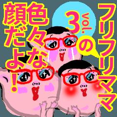 フリフリママの色々な顔だよ! vol.3