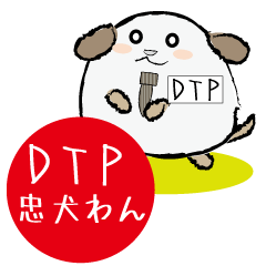 DTP忠犬わん