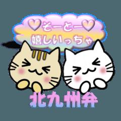 [LINEスタンプ] 北九州弁で会話する可愛いねこちゃん (1)