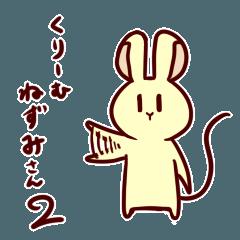 [LINEスタンプ] くりーむねずみさん2