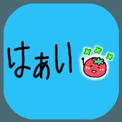 想いつたわる●手書き文字●ミニトマト添え