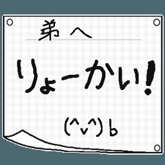 【弟】に送るメモ書き風スタンプ