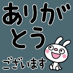 ふんわかウサギ8(デカ文字編)