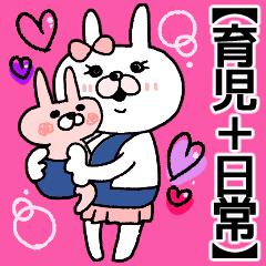 【育児+日常】うさぎのモカちゃん④