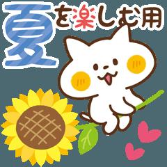 敬語の使えるにゃんこ【夏を楽しむ用】