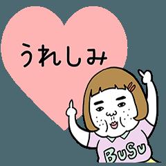 憎めないブス【JK語流行語】