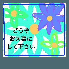 お大事に。6 花柄