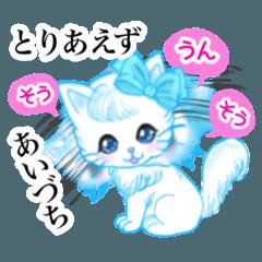 [LINEスタンプ] プルメリアと前髪長め白猫ちゃん 相槌ver