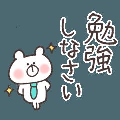 [LINEスタンプ] Go クマ先生