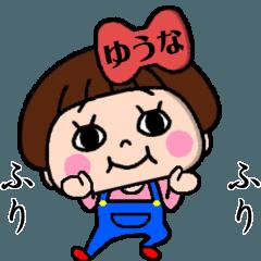 毎日使える☆おてんばゆうなちゃん!