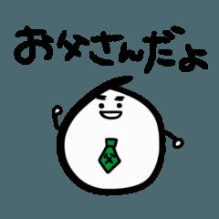 [LINEスタンプ] もちごめ(お父さん編)