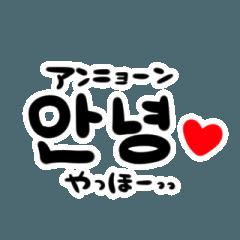 筆文字*韓国語