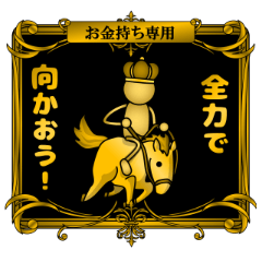 [LINEスタンプ] 【プレミアム】お金持ち専用スタンプ 2 (1)