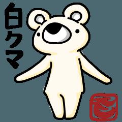 白熊 クロ氏