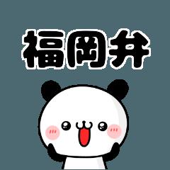 博多弁・九州弁 パンダ