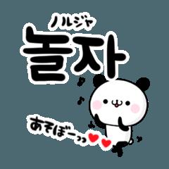 韓国語 和訳付き パンダ