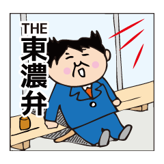 ネコ社長(東濃弁)