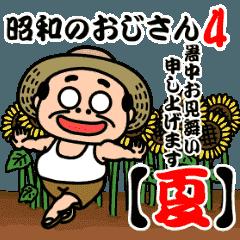 昭和のおじさん4【夏】