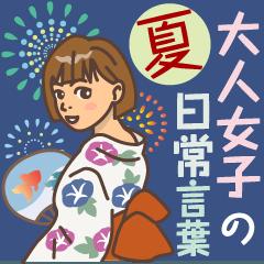 大人女子の日常コトバ【夏】