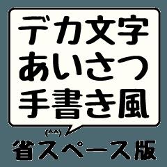 デカ文字 あいさつ 手書き風 省スペース版