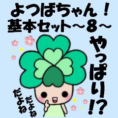 よつばちゃん!基本セット8