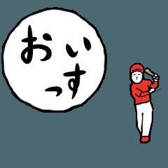 動く!野球のノックで敬語っす!赤色ユニ